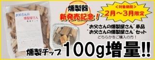 燻製器発売キャンペーンバナー3.jpg